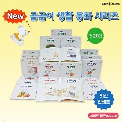 NEW 곰곰이 생활동화(전20권)(세이펜버전-별도구매)