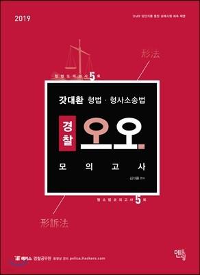 2019 갓대환 형법·형사소송법 경찰 오오 모의고사