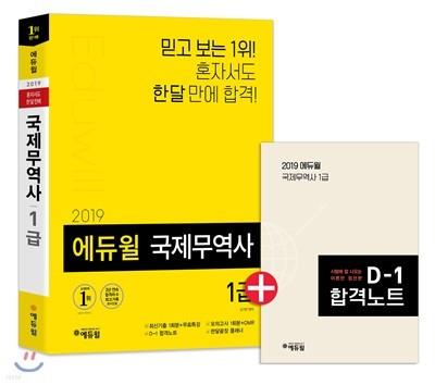 2019 에듀윌 국제무역사 1급