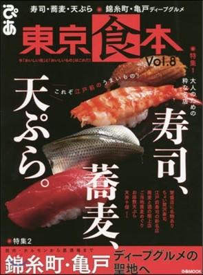 東京食本(8)