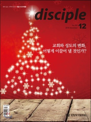Disciple 디사이플 (월간) : 12월 [2018년]