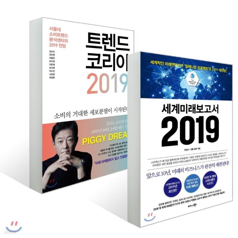 세계미래보고서 2019 + 트렌드 코리아 2019