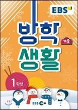 EBS 겨울방학생활 초등학교 1학년 (2018년)