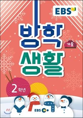 EBS 겨울방학생활 초등학교 2학년 (2018년)