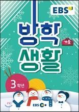 EBS 겨울방학생활 초등학교 3학년 (2018년)