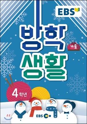EBS 겨울방학생활 초등학교 4학년 (2018년)