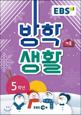 EBS 겨울방학생활 초등학교 5학년 (2018년)