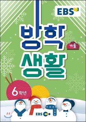 EBS 겨울방학생활 초등학교 6학년 (2018년)
