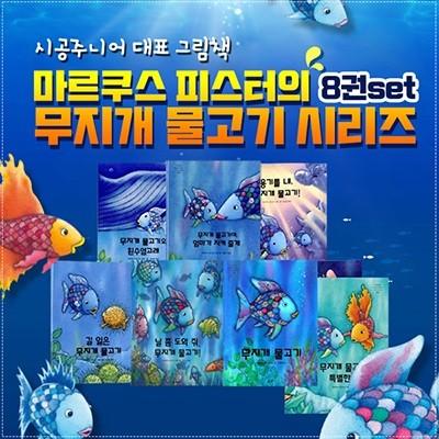무지개 물고기 시리즈 8권 세트