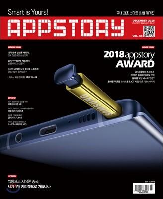 APPSTORY 앱스토리 (월간) : 12월 [2018]