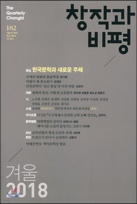 창작과 비평 (계간) : 182호 (2018년 겨울)