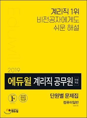 2019 에듀윌 우정 9급 계리직 공무원 단원별 문제집 컴퓨터일반
