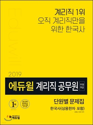 2019 에듀윌 우정 9급 계리직 공무원 단원별 문제집 한국사(상용한자 포함)