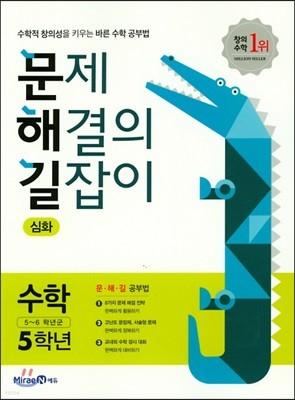 문제 해결의 길잡이 심화 수학 5학년 (2021년용)
