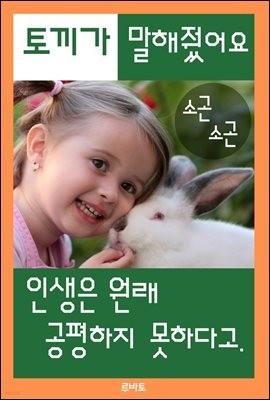 토끼가 말해줬어요. 인생은 원래 공평하지 못하다고.