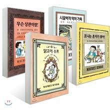 모리스 샌닥 Nutshell Library 4권 세트