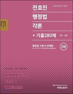 2019 전효진 행정법각론 + 기출 280제