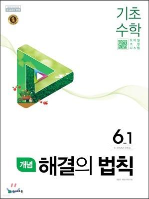 개념 해결의 법칙 기초수학 6-1 (2021년용)