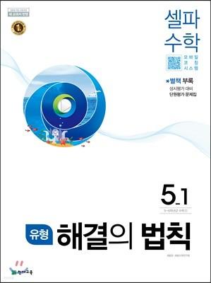 유형 해결의 법칙 셀파수학 5-1 (2021년용)