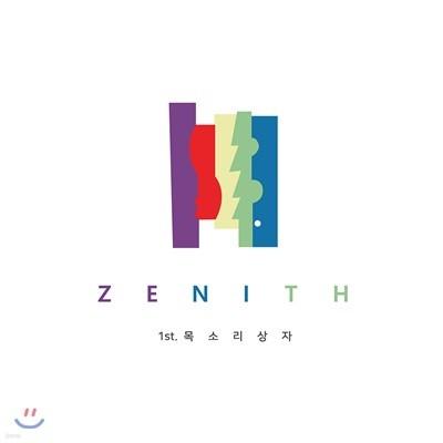 제니스(Zenith) - 목소리 상자