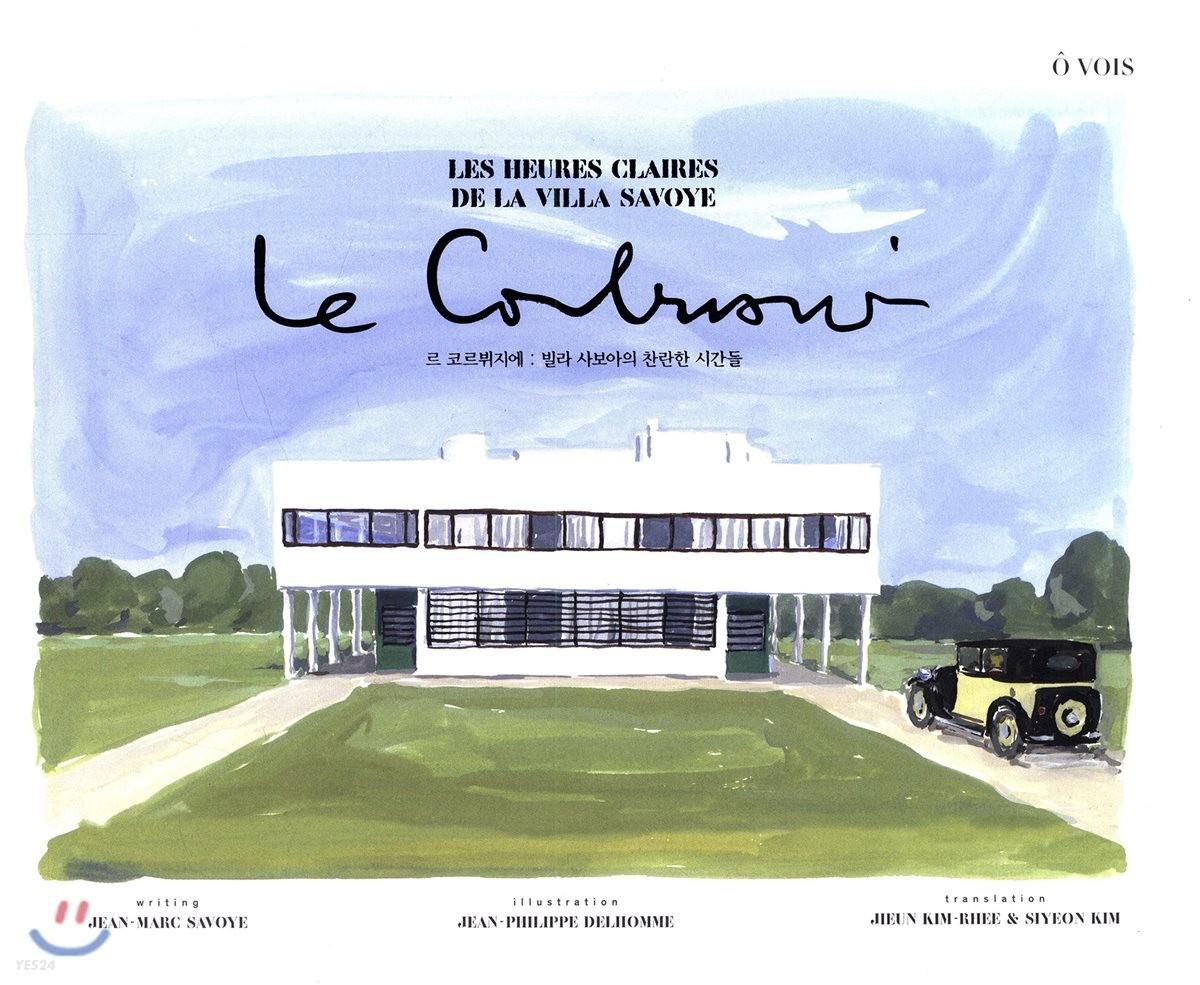 르 코르뷔지에 : 빌라 사보아의 찬란한 시간들