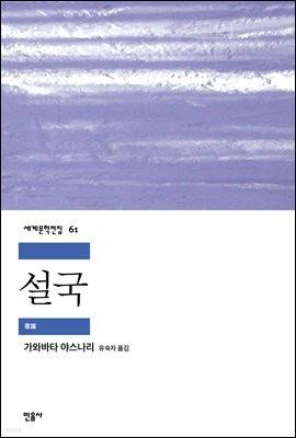설국 - 세계문학전집 061