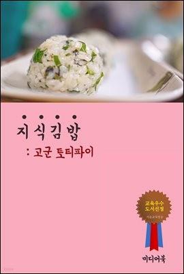 지식 김밥 : 고군 토티파이