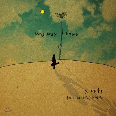 조덕환 - Long Way Home [LP]
