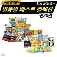 베스트 컬렉션_성교육동화+인체동화 (전20권)