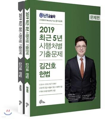 2019 난공불락 최근 5년 시행처별 기출문제 김건호 헌법