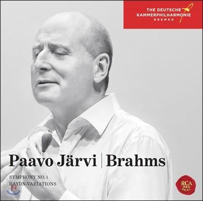 Paavo Jarvi 브람스: 교향곡 1번, 하이든 주제에 의한 변주곡 (Brahms: Symphony No.1, Haydn Variations)