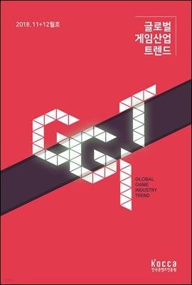 글로벌 게임산업 트렌드 2018년 11+12월호 (통권 30호)