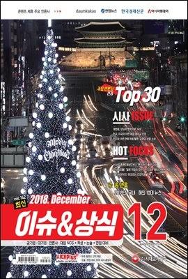 2018 최신 이슈&상식 12월호