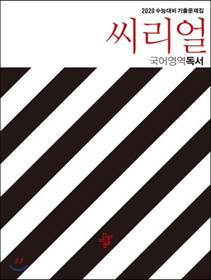 씨리얼 국어영역 독서 (2019년)