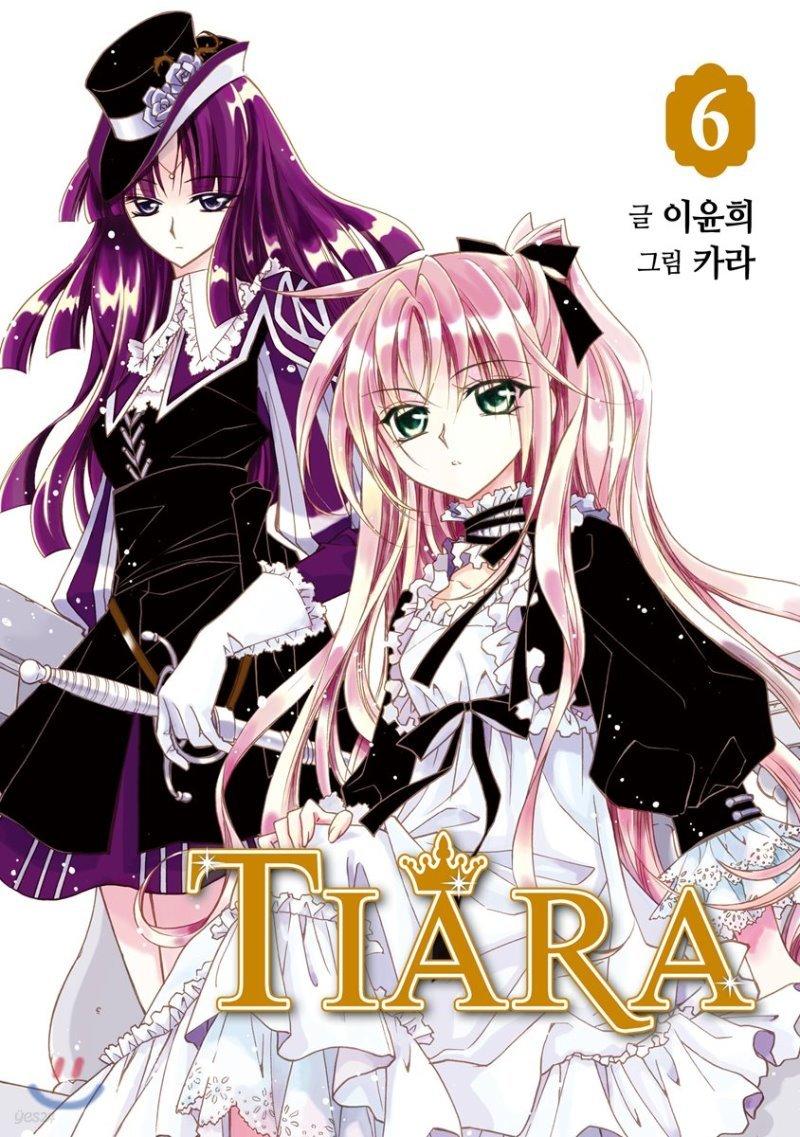 티아라 Tiara 신장판 6