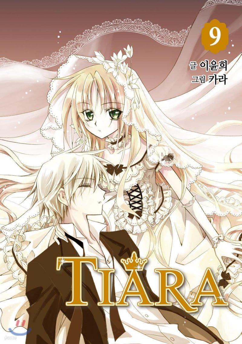 티아라 Tiara 신장판 9