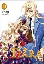 티아라 Tiara 신장판 13