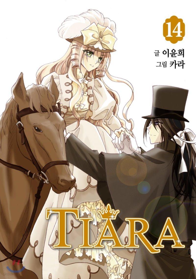 티아라 Tiara 신장판 14