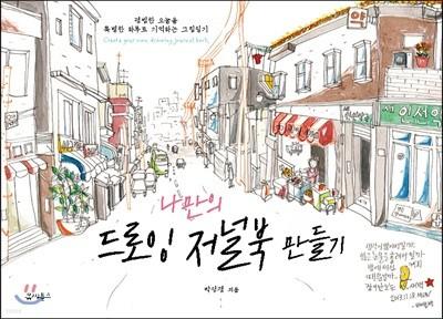 나만의 드로잉 저널북 만들기