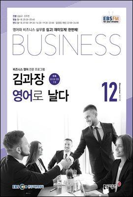 [m.PDF] EBS FM 라디오 김과장 비즈니스영어로 날다 2018년 12월