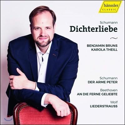 Benjamin Bruns 슈만 / 베토벤 / 볼프: 가곡집 (Schumann / Beethoven / Wolf: Dichterliebe)