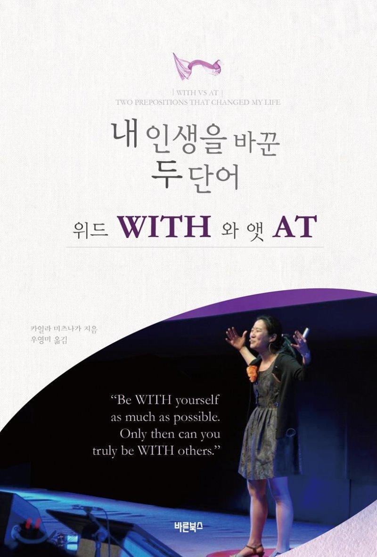 내 인생을 바꾼 두 단어 위드(WITH)와 앳(AT)