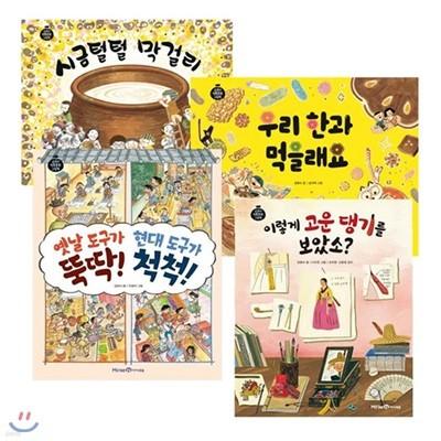 교과서 전통문화 그림책 1 - 4권 세트(전4권)