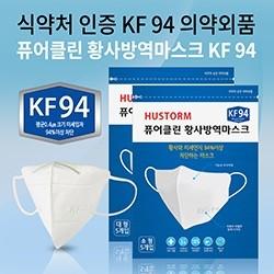 [휴스톰]미세먼지 황사마스크 KF94 대형/소형 4팩(20매입)