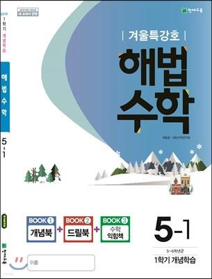 해법수학 겨울특강호 5-1 (2019년)