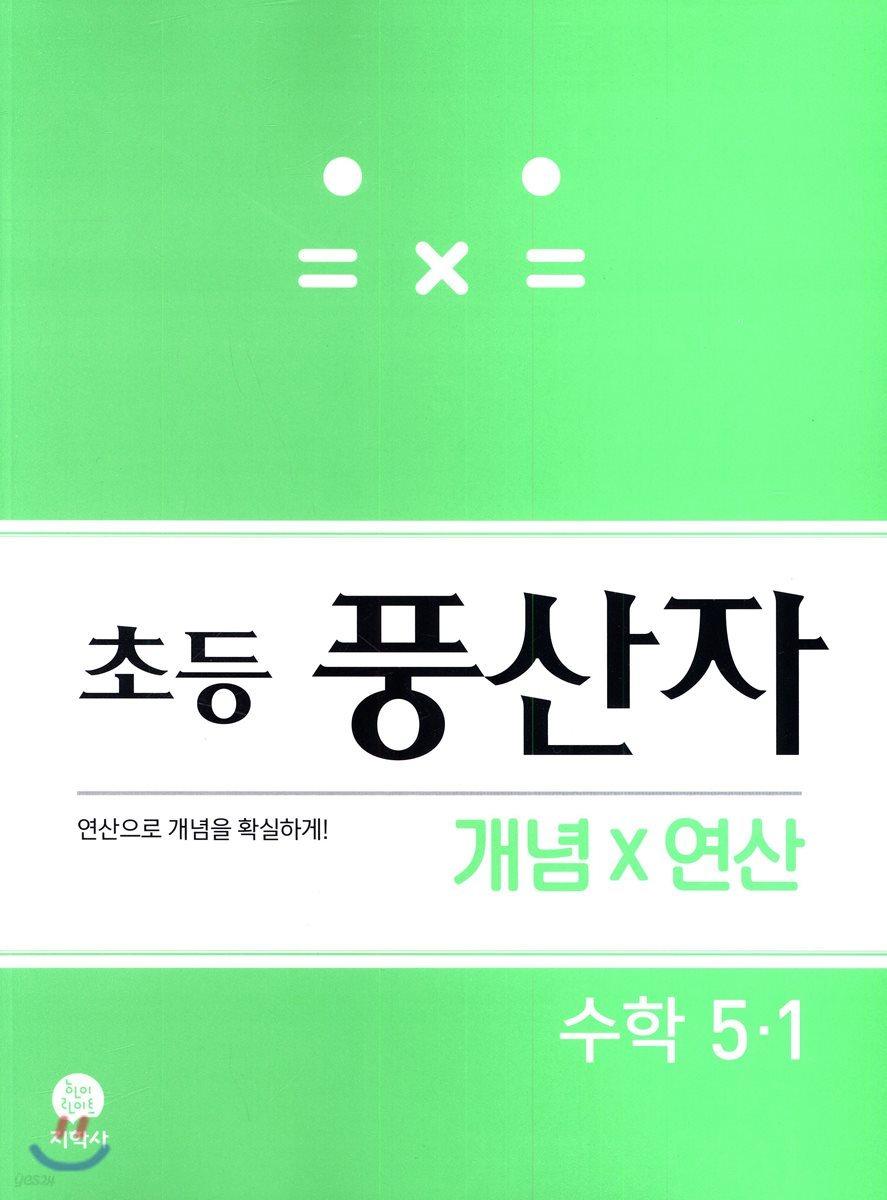 초등 풍산자 개념X연산 수학 5-1 (2021년용)