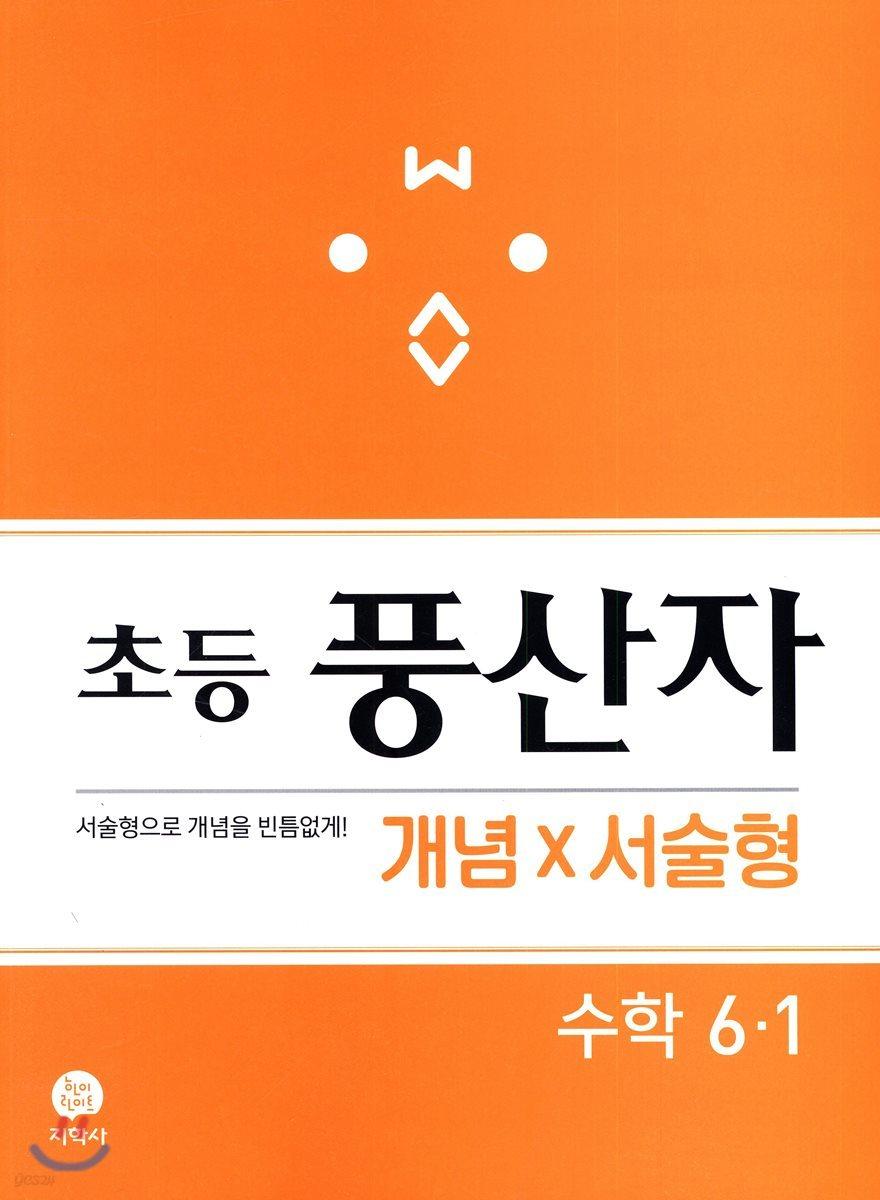 초등 풍산자 개념X서술형 수학 6-1 (2021년용)