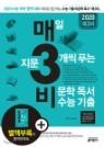 매3비 매일 지문 3개씩 푸는 비문학 독서 수능 기출 (2019년)