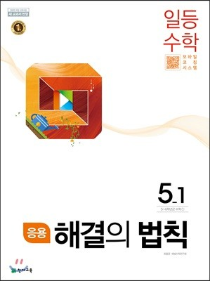 응용 해결의 법칙 일등수학 5-1 (2021년용)