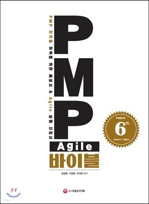 PMP Agile 바이블 (PMBOK 6th Edition 해설서)